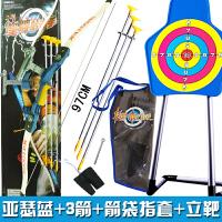 儿童弓箭玩具套装体育器材男孩吸盘射箭弩羿少年子射击3612周岁 亚瑟蓝+3箭+箭袋指套+瞄杆+立靶 97CM