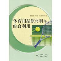 体育用品原材料的综合利用 9787506673389 董国发 中国标准出版社