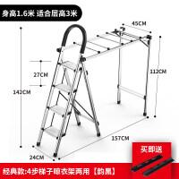 家用梯子折叠晾衣架室内两用加厚铝合金人字梯四五楼梯
