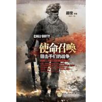 使命召唤:狙击手们的战争