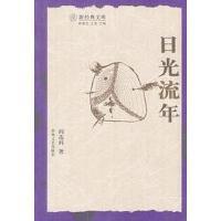 【二手旧书8成新】日光流年 阎连科 春风文艺出版社 9787531326687