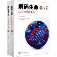 解码生命 从多视角看生命 第2版(全2册) 科学出版社
