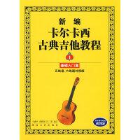 新编卡尔卡西古典吉他教程1-基础入门篇