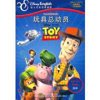 迪士尼双语小影院:玩具总动员(迪士尼英语家庭版)