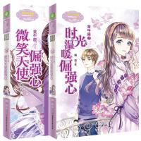 【现货】意林小小姐系列小说十二星座书 金牛座1微笑天使倔强心+2时光温暖倔强心共2本浪漫星语
