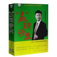 赢销沙盘-营销精英实战手册7DVD 王挺
