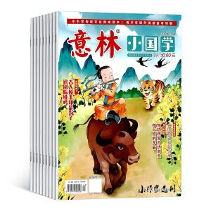 意林小国学杂志 2020年5月起订 1年共4期 全年订阅 杂志铺 适合于7-13岁青少年阅读 神话故事历史故事人物故事书期刊订阅