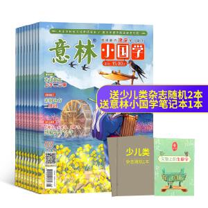意林小国学杂志 2021年6月起订 1年共4期 全年订阅 杂志铺 适合于7-13岁青少年阅读 神话故事历史故事人物故事书期刊订阅
