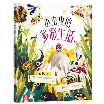 小虫虫的多彩生活 亲近大自然,满足好奇心,了解47种小虫虫捕食、自卫、藏身等多彩生活!乐乐趣绘本阅读