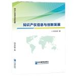 知识产权信息与创新发展
