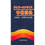 实用汉日词典