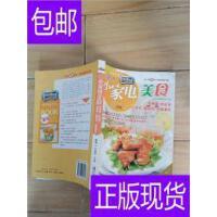 [二手旧书9成新]巧厨娘小家电美食:电烤箱 电饭煲 豆浆机 酸奶机