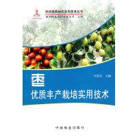 枣优质丰产栽培实用技术(1-1)