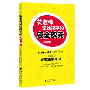 艾老师送给孩子的安全锦囊(6-12岁小学生必读护身宝典!不能只告诉孩子好好学习,更要教他们保护自己,北京大学危机管理课题组组长艾学蛟新作。)