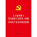 关于新形势下党内政治生活的若干准则 中国共产党党内监督条例(最新版) 团购电话4001066666转6