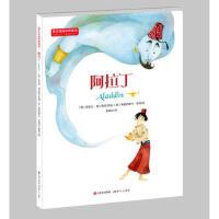 阿拉丁英汉双语经典童话 赵晓华 9787514347265