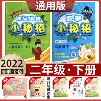 2021春黄冈小状元读写培优小秘招语文数学二年级语数下册两本套装