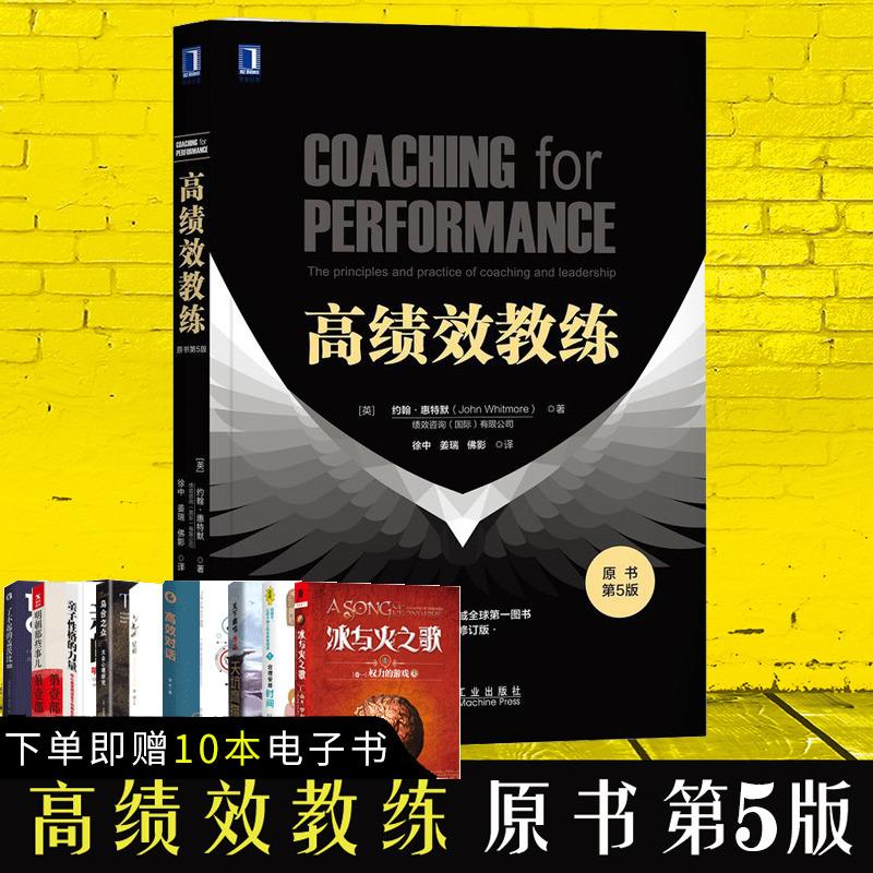 【新版】高绩效教练 原书第5版 惠特默著 教练与领导的原理及实务 开发人类的潜能和意义 释放潜能 领导力领导学 管理学书籍 正版