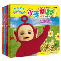 天线宝宝小手翻翻双语故事书 套装全四册(不怕撕的双语卡板书)