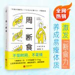 周一断食(日本明星都在用的减肥法&健康法!1个月减重5~7kg,体脂率减少3%!)