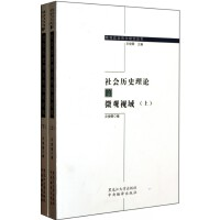 社会历史理论的微观视域(上下)/微观政治哲学研究丛书