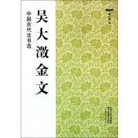吴大��金文/中国古代法书选
