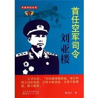 首任空军司令刘亚楼/开国将领丛书