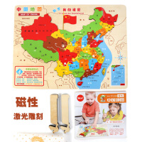 磁性激光雕刻中国地图拼图 XY12 早教3-6岁儿童玩具立体木质0.8