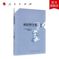 柏拉图全集[增订版] 1 人民出版社