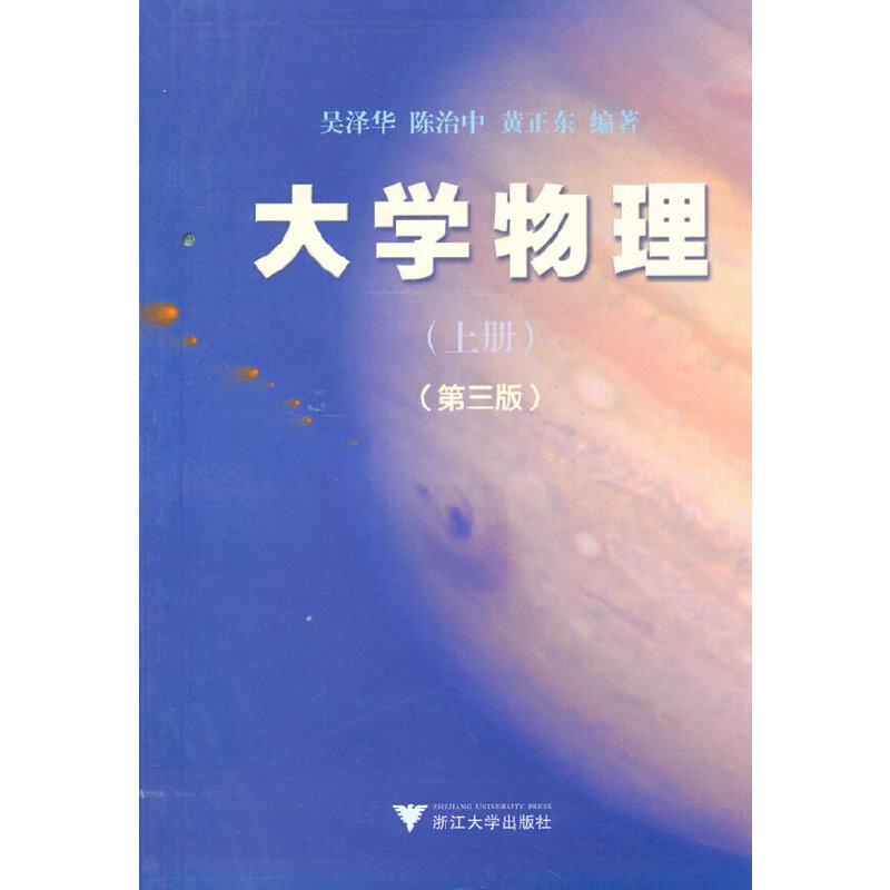 大学物理(上第3版)