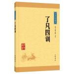 中华经典藏书(升级版)了凡四训