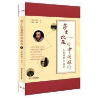 莎士比亚的中国旅行: 从晚清到21世纪