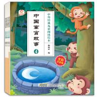 中外经典儿童阅读:中国寓言故事(全彩注音版共4册)