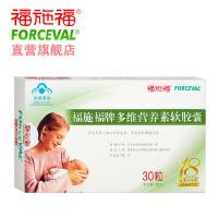 福施福孕妇叶酸维生素多维营养素软胶囊30粒