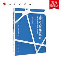 北京市大型体育场馆综合利用发展研究报告 人民出版社