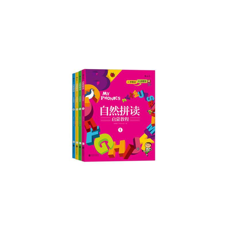 自然拼读启蒙教程·套装·1-4册