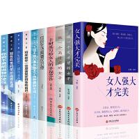 励志书籍全10册女人强大才完美你不努力别在吃苦的年纪选择安逸做一个有才情的女子卡耐基写给女人青春励志青少年成长图书籍畅销