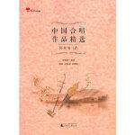 中国合唱作品精选・民歌卷2(简谱、五线谱双谱版合唱曲集,选择脍炙人口的合唱曲目,并附有演唱提示,集艺