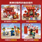 【当当自营】LEGO乐高积木 中国节日系列 80105 新春庙会 玩具礼物