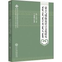 蒙古与鄂温克语言文化研究 中央民族学院出版社