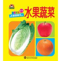 宝宝启蒙翻翻乐:水果蔬菜