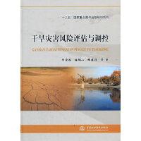 干旱灾害风险评估与调控