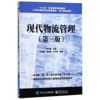 现代物流管理(第3版) 电子工业出版社