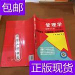 [二手旧书9成新]周三多管理学原理与方法・第六版:同步辅导・习?