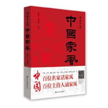 中国家风(pdf+txt+epub+azw3+mobi电子书在线阅读下载)