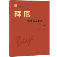 拜厄――钢琴基本教程(上)