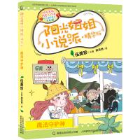 阳光姐姐小说派・精华版 魔法守护神