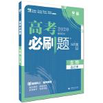 理想树67高考2020新版高考必刷题 生物合订本 高考自主复习用书