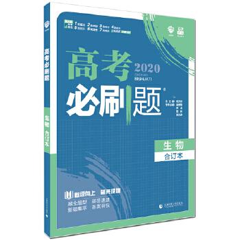理想树67高考2020新版高考必刷题 生物合订本 高考自主复习用书 超全题型,层层递进;新题集萃,答案明快