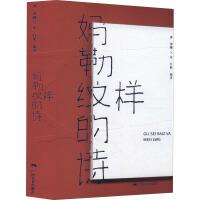 妈勒纹样的诗 广西美术出版社